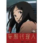 妄想代理人 vol.1(DVD)