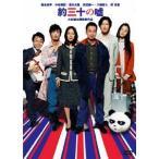 約三十の嘘 特別版(初回限定生産)(DVD)