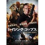 レイジング・コップス(DVD)