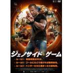ジェノサイド・ゲーム(DVD)