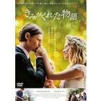きみがくれた物語(DVD)