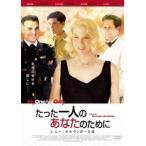 たった一人のあなたのために(DVD)