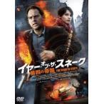 イヤー・オブ・ザ・スネーク 第四の帝国(DVD)