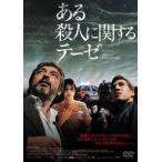 ある殺人に関するテーゼ(DVD)