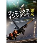 フェニックス・インシデント/襲来(DVD)