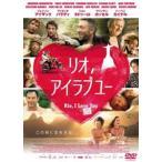 リオ、アイラブユー(DVD)