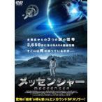 メッセンジャー  DVD