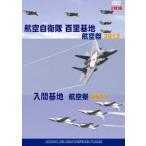 世界のエアライナー 百里基地 航空祭2012/入間基地 航空祭2012 2枚組(DVD)