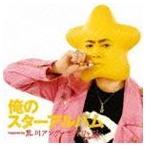 俺のスターアルバム inspired by 荒川アンダー ザ ブリッジ THE MOVIE(CD)