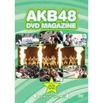 Yahoo!ぐるぐる王国2号館 ヤフー店AKB48 DVD MAGAZINE VOL.2 AKB48 夏のサルオバサン祭り in 富士急ハイランド(DVD)