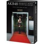 AKB48/AKB48 リクエストアワーセットリストベスト100 2013 スペシャルDVD BOX 上からマリコVer.(初回生産限定) [DVD]