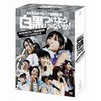 AKB48/AKB48グループ臨時総会 〜白黒つけようじゃないか!〜(AKB48グループ総出演公演+HKT48単独公演) [DVD]