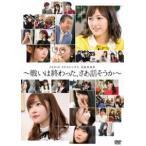 AKB48 49thシングル選抜総選挙〜戦いは終わった、さあ話そうか〜(DVD)