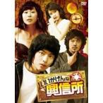 いいかげんな興信所 DVD-BOX(DVD)