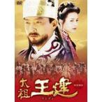 太祖王建 第1章 後三国時代の幕開け 前編(DVD)