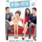 大胆な彼女 DVD-BOX II(DVD)