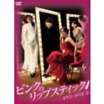 ピンクのリップスティック DVD-BOX 4(DVD)