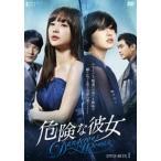 危険な彼女 DVD-BOX I(DVD)