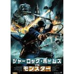 シャーロック・ホームズVSモンスター(DVD)