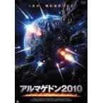 アルマゲドン2010(DVD)