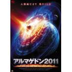アルマゲドン2011(DVD)