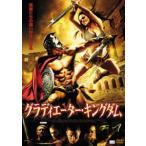 グラディエーター・キングダム(DVD)