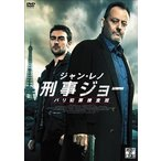 ジャン・レノ 刑事ジョー パリ犯罪捜査班 DVD-BOX [DVD]
