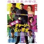 殺し屋チャーリーと6人の悪党(DVD)