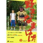 野生のなまはげ(DVD)