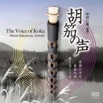 中村仁美(篳篥、大篳篥、歌)/胡茄の声 〜君聞かずや 胡茄の声 最も悲しきを〜(CD)