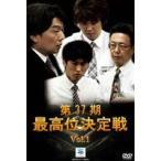 第37期最高位決定戦 VOL.1 [DVD]
