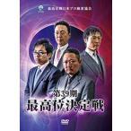 第39期最高位決定戦(DVD)