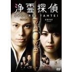 浄霊探偵(DVD)