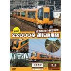 22600系 運転席展望 Vol.1 大阪難波〜賢島(DVD)