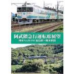 阿武隈急行運転席展望 列車No.919M 福島駅→槻木駅間(DVD)