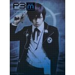 PERSONA3 the Weird Masquerade 〜群青の迷宮〜(DVD)