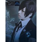 PERSONA3 the Weird Masquerade 〜蒼鉛の結晶〜(DVD)