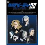 鉄腕バーディー DECODE:02 3(通常版)(DVD)