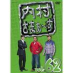 内村さまぁ〜ず vol.62(DVD)