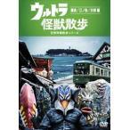 ウルトラ怪獣散歩 〜鎌倉/江ノ島/京都 編〜(DVD)