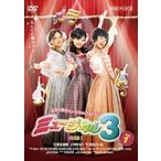MUSICAL3 vol.1 [DVD]