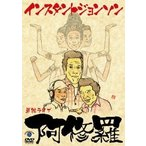 インスタントジョンソン単独ライブ「阿修羅」(DVD)