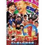 爆笑レッドカーペット 〜花も嵐も高橋克実〜(DVD)