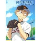 おおきく振りかぶって〜夏の大会編〜 1(通常版)(DVD)