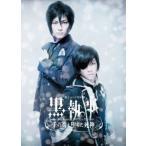 ミュージカル黒執事 -The Most Beautiful DEATH in The World- 千の魂と堕ちた死神(DVD)