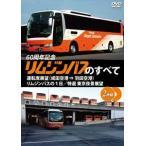 リムジンバスのすべて 運転席展望(成田空港⇒羽田空港)/リムジンバスの1日/特選 東京夜景展望 [DVD]