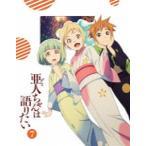 亜人ちゃんは語りたい 7(完全生産限定版)(DVD)