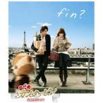 のだめカンタービレ 最終楽章 後編(Blu-ray)