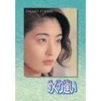 めぐり逢い DVD-BOX(DVD)