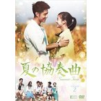 夏の協奏曲 DVD-BOX 2 [DVD]
